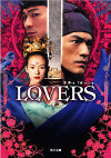 Lovers001